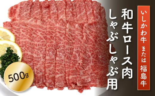 「いしかわ牛」または「福島牛」和牛ロース肉500gしゃぶしゃぶ用