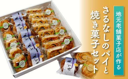 地元老舗菓子店が作る「さるなしのパイ」と「焼き菓子」セット