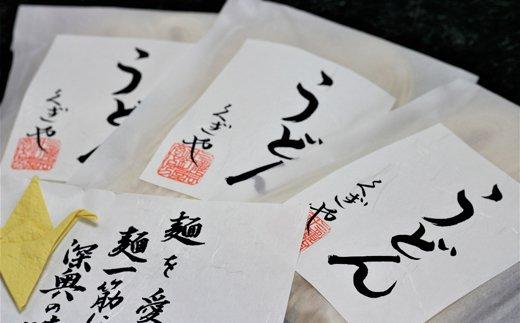 【麺一筋くぎや】季節の風(酒粕うどん)3箱セット