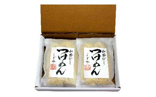 【麺一筋くぎや】くぎやのつけ麺3箱セット(つけ汁付)