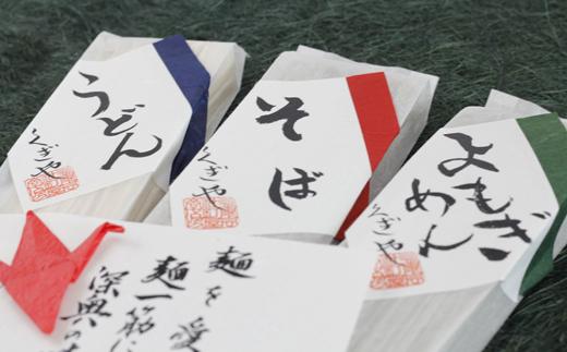 【麺一筋くぎや】島田和紙ギフト2箱セット