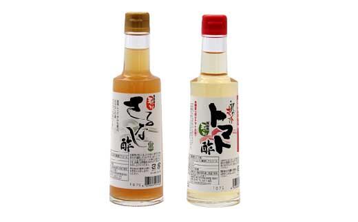 玉川村野菜のお酢セット