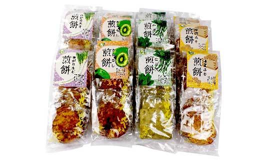こしひかり米せんべい 4種類のセット 各3袋(7枚入)