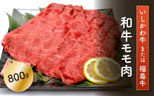 「いしかわ牛」又は「福島牛」 和牛モモ肉800g