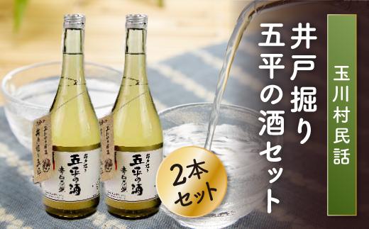 玉川村民話井戸掘り五平の酒セット