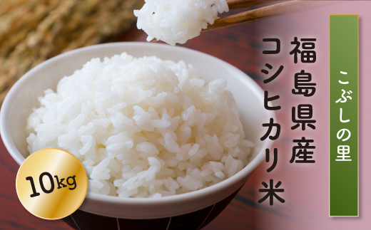 【こぶしの里】福島県産コシヒカリ米(10kg)