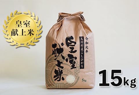 令和元年玉川村産こしひかり 皇室献上米15kg
