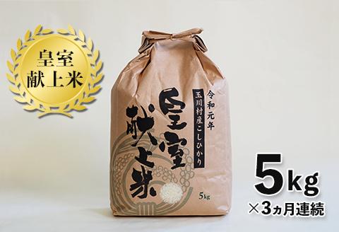 【3ヶ月連続】令和元年玉川村産こしひかり 皇室献上米5kg