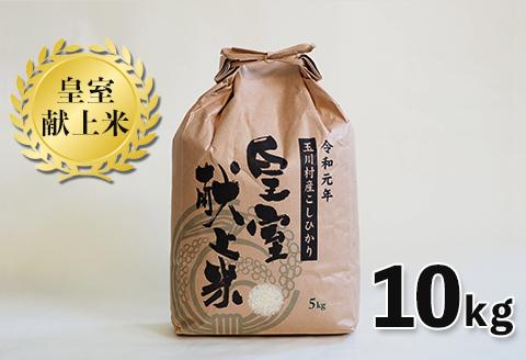 令和元年玉川村産こしひかり 皇室献上米10kg