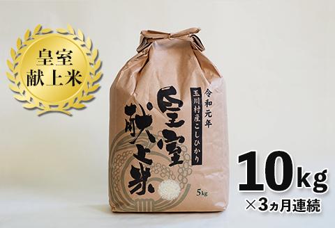 【3ヶ月連続】令和元年玉川村産こしひかり 皇室献上米10kg